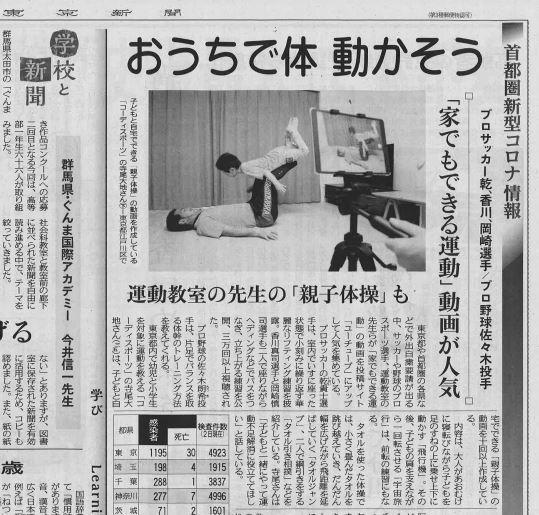 2020年東京新聞朝刊掲載