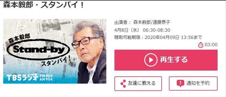 4月8日TBSラジオ森本毅郎・スタンバイ